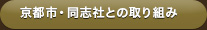 京都市・同志社との取り組み
