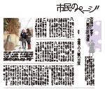 八重の桜通信②