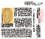 八重の桜通信③
