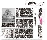 八重の桜通信⑤