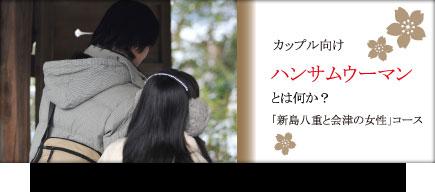 「新島八重と会津の女性」コース