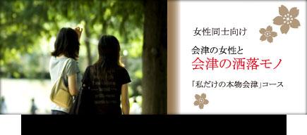「私だけの本物会津」コース