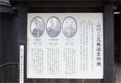 山川兄妹生誕の地