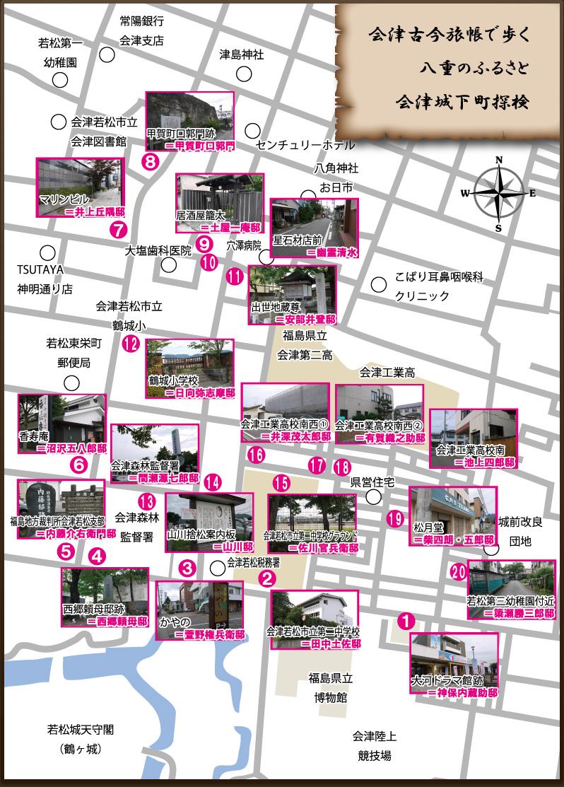 会津古今旅帳コース