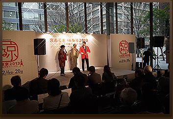 京あるきin東京2013にてオープニングイベントに参加
