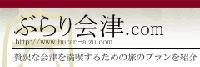 ぶらり会津.com