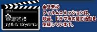 会津若松フィルムコミッション
