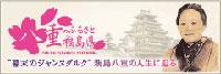 八重の桜~萌芽の地、福島県~