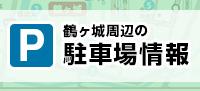 鶴ヶ城周辺の駐車場情報