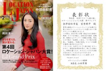 02ロケーションジャパン大賞2月号表紙